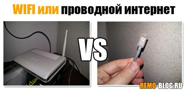 WIFI или проводной интернет