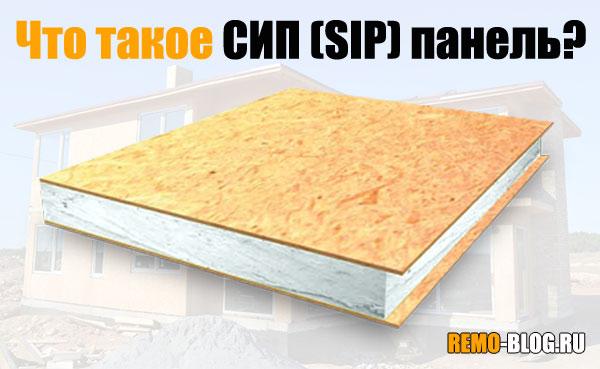 Сип (SIP) панель, что это такое