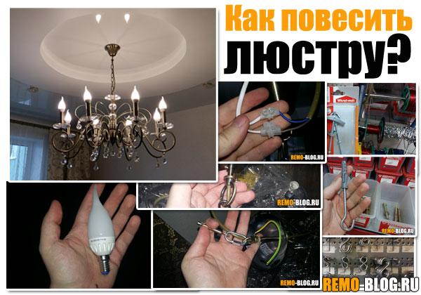 Как повесить люстру