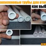 Полипропиленовые трубы для отопления — как выбрать правильно + ВИДЕО