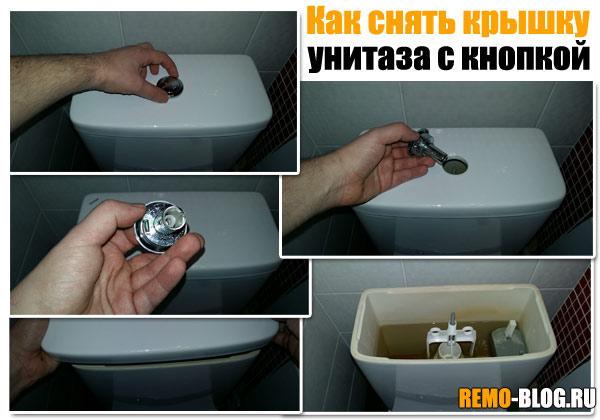 Как снять крышку унитаза с кнопкой