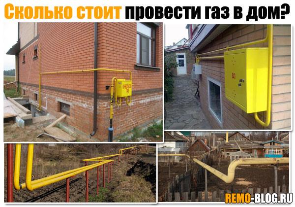 Сколько стоит подвести газ к дому в московской области 2018