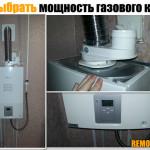 Как выбрать мощность газового котла. Для отопления дома или квартиры
