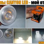 Светодиодные лампы CANYON LED (GU 5.3). Мой подробный отзыв