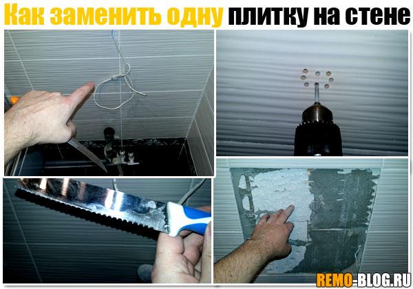 Как снять одну треснувшую плитку со стены