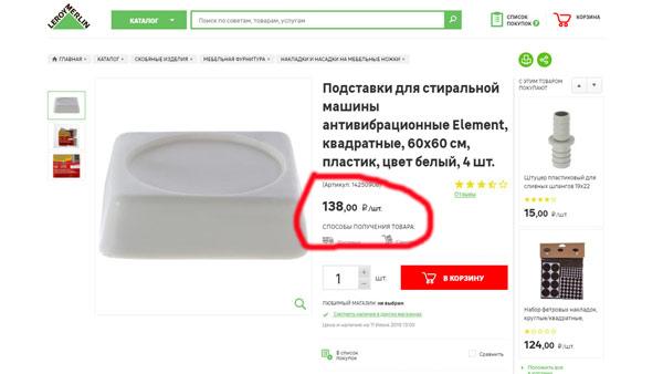 Купил в ЛЕРУА МЕРЛЕН