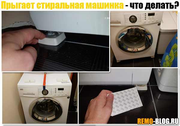 Прыгает стиральная машинка