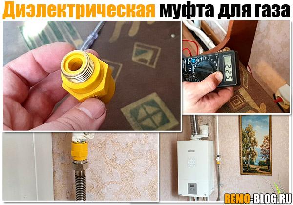 Диэлектрическая муфта для газа - зачем нужна