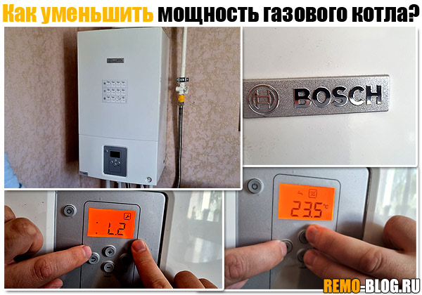 Как уменьшить мощность газового котла